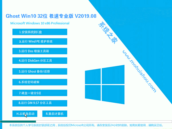 系统之家 Win10 32位 极速专业版 V2019.08