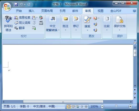 微软office2007破解版软件下载