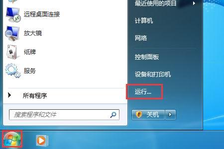 win7用户账户控制设置在哪