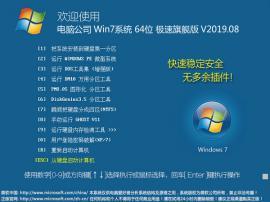 电脑公司 Win7系统 64位 极速旗舰版 V2019.08