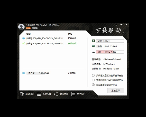风林火山 Win10 64位 纯净专业版 V2019.09