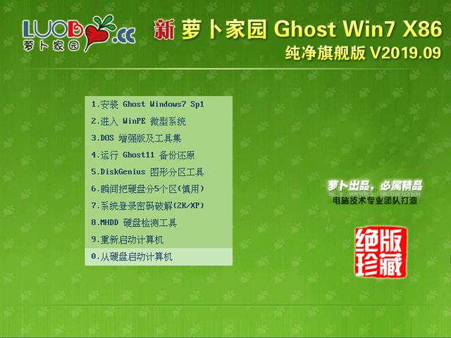 萝卜家园 Ghost Win7 32位 纯净旗舰版 V2019.09