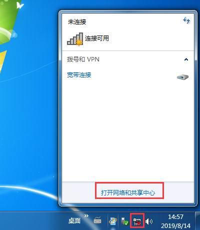win7电脑禁用了网络怎么解除