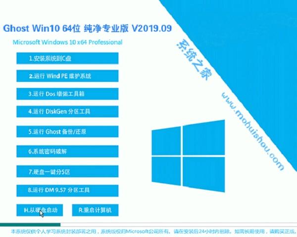 系统之家 Win10 64位 纯净专业版 V2019.09