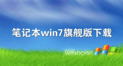 笔记本win7旗舰版下载