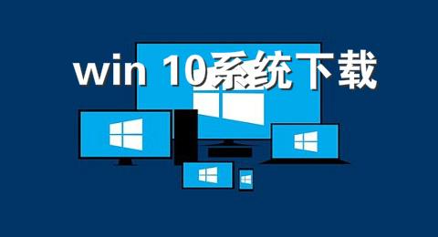 Win 10系统下载