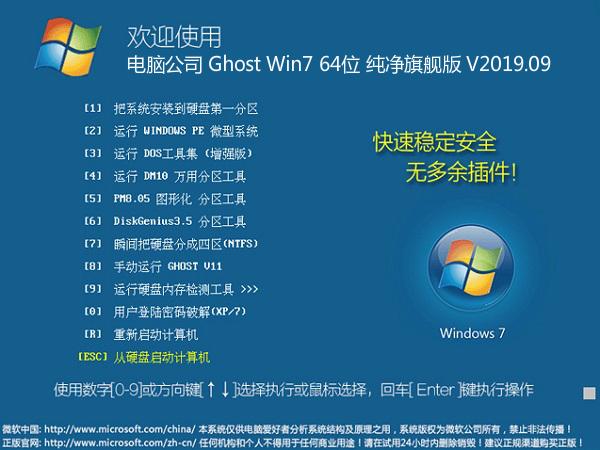 电脑公司 Ghost Win7 64位 纯净旗舰版 V2019.09