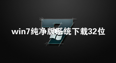win7纯净版系统下载32位