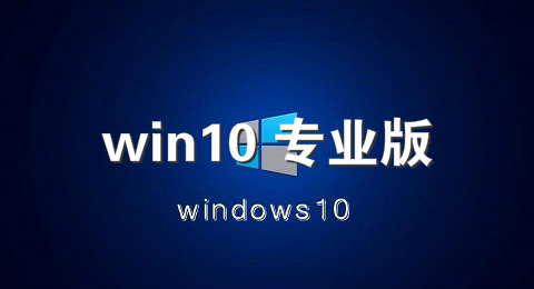 win10 专业版