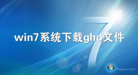 win7系统下载gho文件