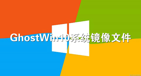 ghostwin10系统镜像文件