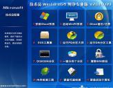 技术员联盟 Win10 64位 纯净专业版 V2019.09