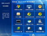 技术员联盟 Ghost Win7 64位 纯净旗舰版 V2019.09