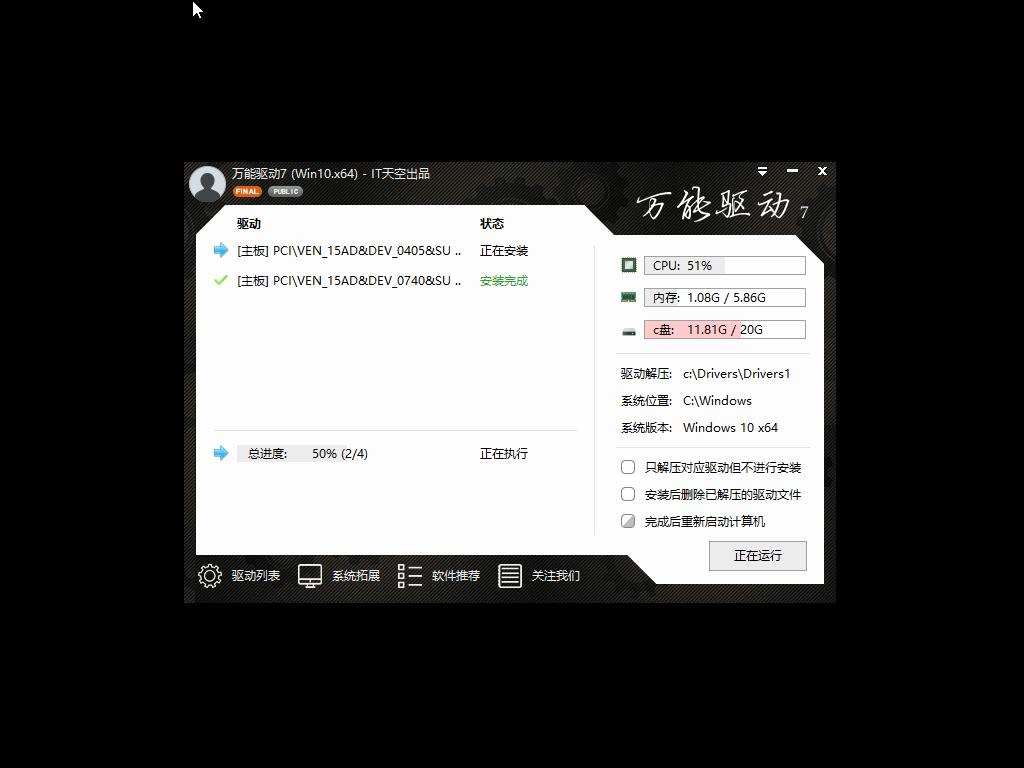 风林火山 Win10系统 64位 专业版 V2019.11_Win10专业版64位
