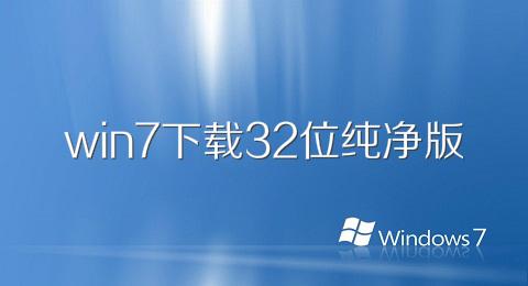 win7下载32位纯净版
