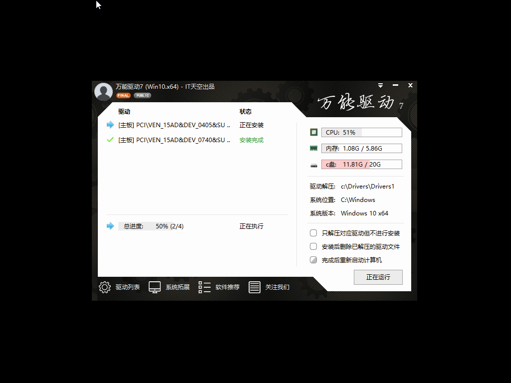 技术员联盟 Win10系统 64位 纯净版 V2019.11_Win10纯净版64位