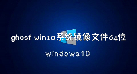 ghost win10系统镜像文件64位