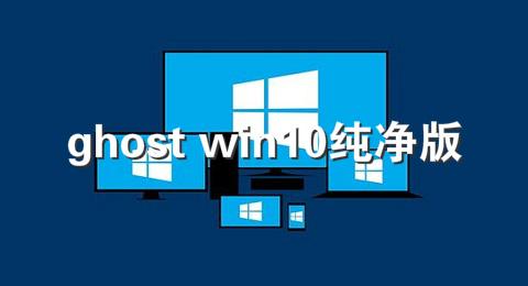 ghost win10纯净版