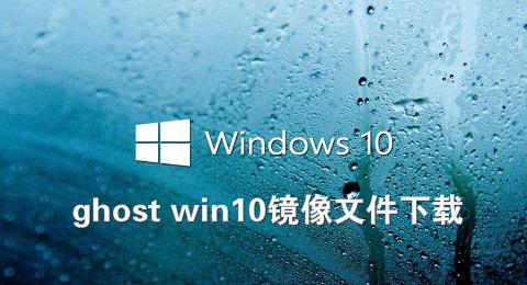 ghost win10镜像文件下载
