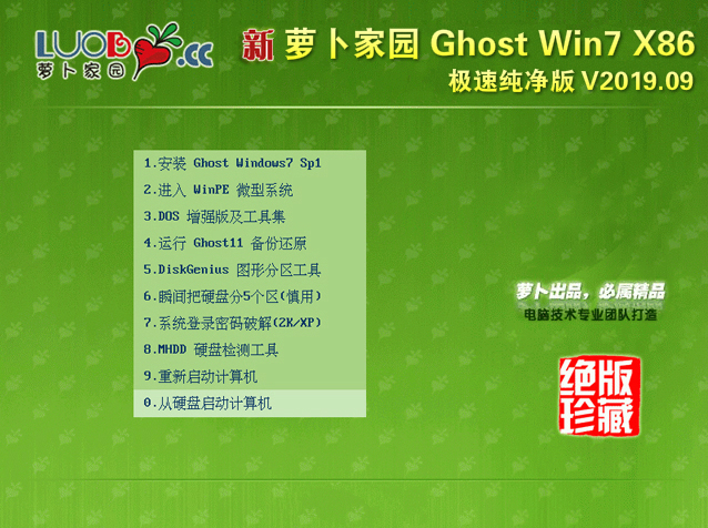 萝卜家园 Win7 32位 极速纯净版 V2019.09_Win7 32位纯净版