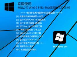 电脑公司 Win10 64位 专业版系统 V2019.09_Win10 64位专业版