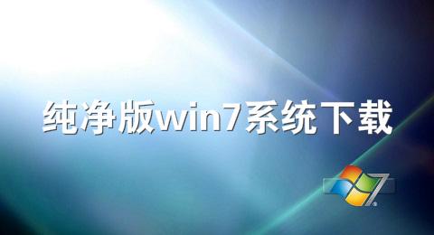 纯净版win7系统下载
