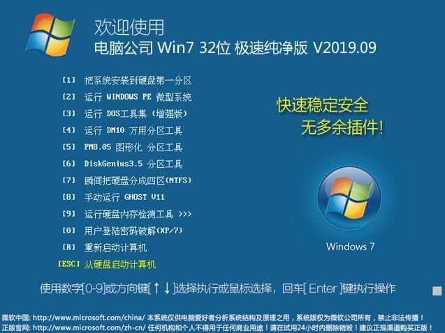 电脑公司 Win7 32位 极速纯净版 V2019.09_Win7 32位纯净版