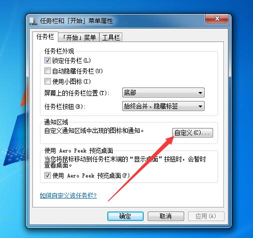 windows7系统怎么隐藏任务栏的图标?-第2张图片