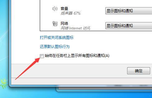 windows7系统怎么隐藏任务栏的图标?-第3张图片