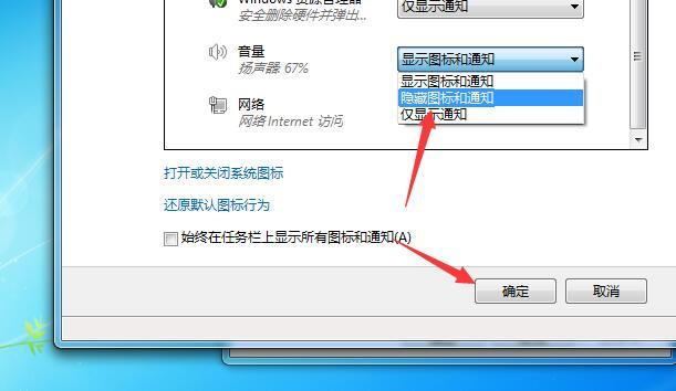 windows7系统怎么隐藏任务栏的图标?-第4张图片