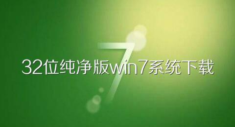 32位纯净版win7系统下载