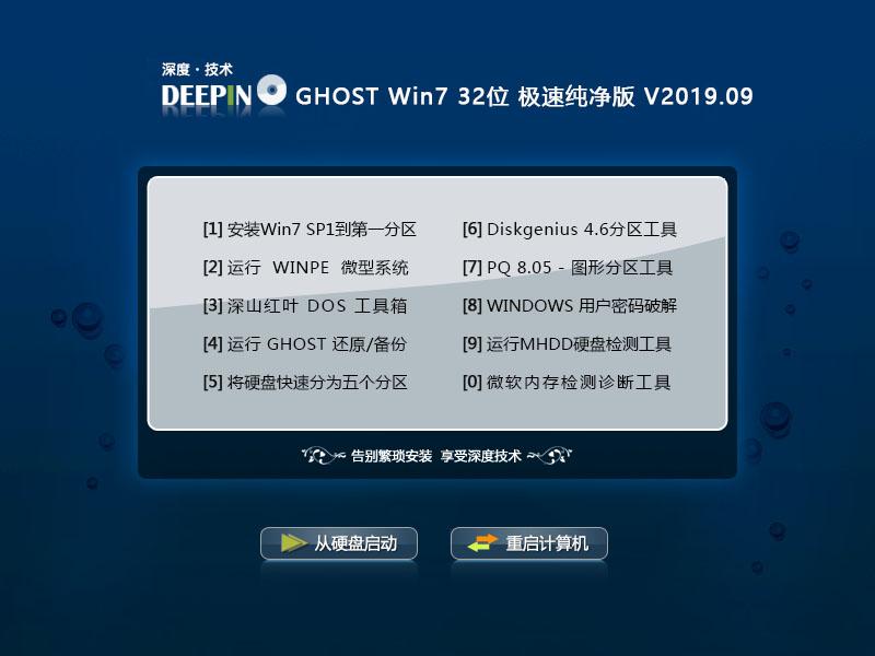 深度技术 Win7 32位 极速纯净版 V2019.09_Win7 32位纯净版
