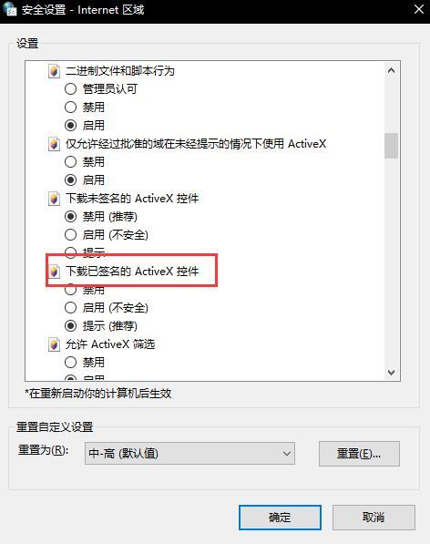 win10安装软件提示无法验证发布者怎么办?-第3张图片