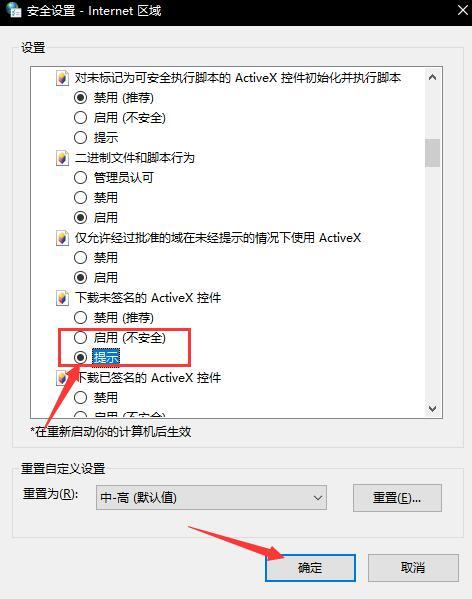 win10安装软件提示无法验证发布者怎么办?-第4张图片