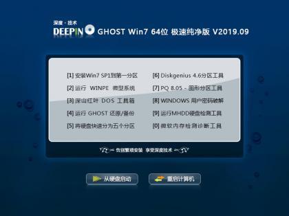 深度技术 Win7 64位 极速纯净版 V2019.09_Win7 64位纯净版