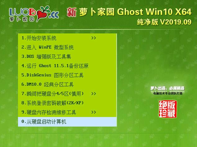 萝卜家园 Win10系统 64位 纯净版 V2019.09_Win10 64位纯净版