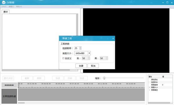 EV剪辑软件下载