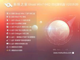 系统之家 Win7 64位 优化装机版 V2019.09_Win7装机版64位