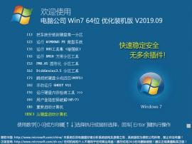 电脑公司 Win7 64位 优化装机版 V2019.09_Win7装机版64位