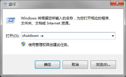 windows系统下怎么用cmd命令执行自动关机呢?又怎么取消定时关机?-第5张图片