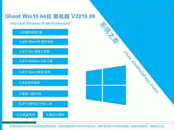 系统之家 Win10系统 64位 装机版 V2019.09_Win10装机版64位