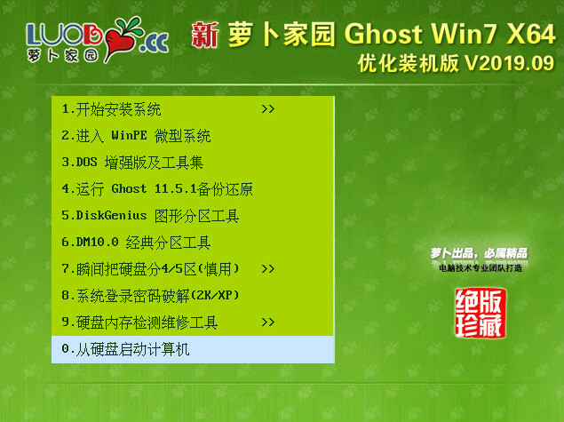萝卜家园 Win7 64位 优化装机版 V2019.09_Win7装机版64位