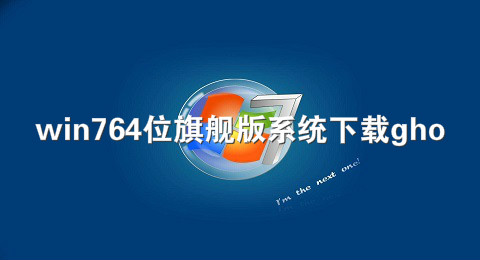 win764位旗舰版系统下载gho