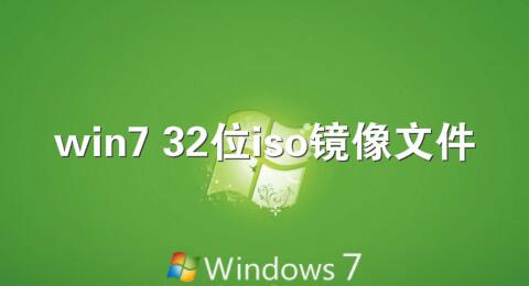 win7 32位iso镜像文件