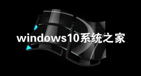 windows10系统之家