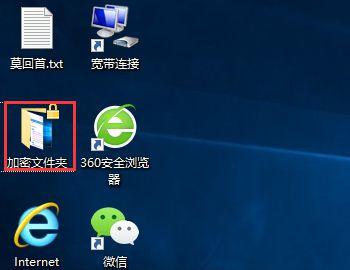 电脑是windows10系统怎么给文件夹设置密码?-第6张图片
