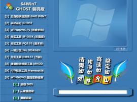 风林火山 Win7 64位 优化装机版 V2019.09_Win7装机版64位