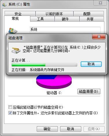 电脑运行速度慢C盘垃圾文件过多的解决方法-第4张图片
