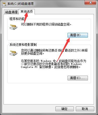 电脑运行速度慢C盘垃圾文件过多的解决方法-第6张图片
