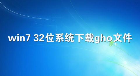 win7 32位系统下载gho文件